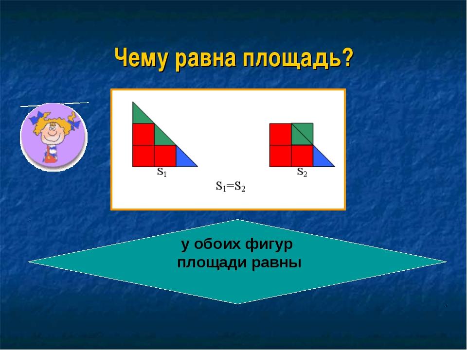 Чему равна площадь? у обоих фигур площади равны