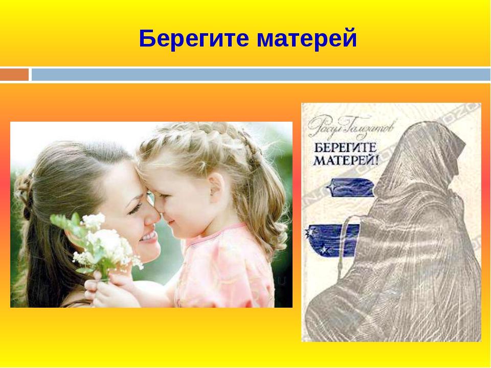 Картинки с надписью берегите матерей