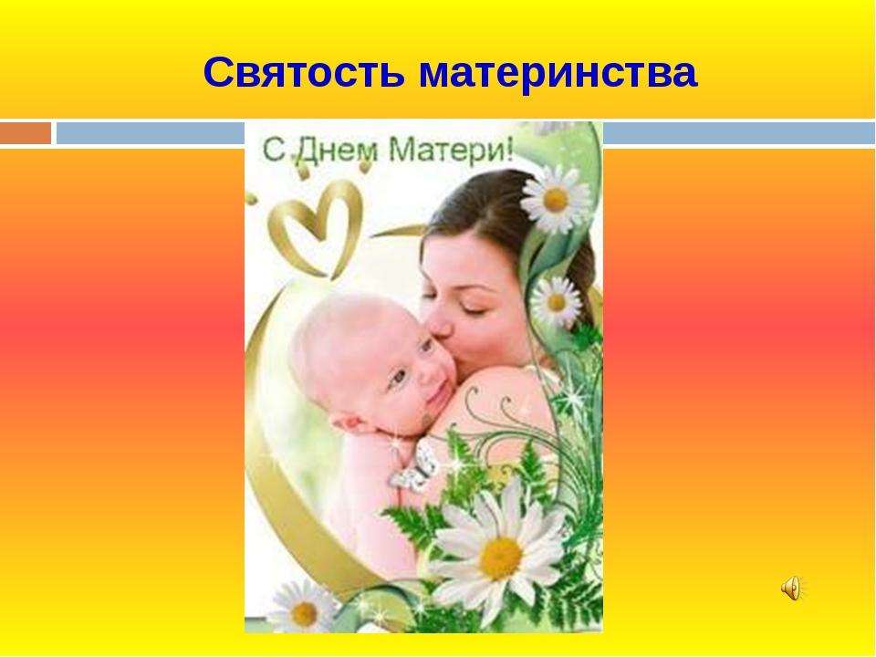 Святость материнства конкурсы