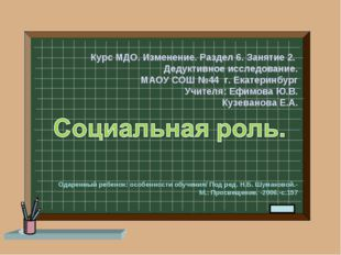 Курс МДО. Изменение. Раздел 6. Занятие 2. Дедуктивное исследование. МАОУ СОШ
