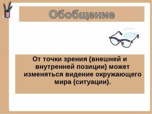 От точки зрения (внешней и внутренней позиции) может изменяться видение окруж