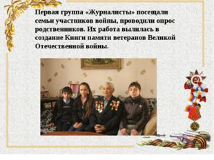 Первая группа «Журналисты» посещали семьи участников войны, проводили опрос р