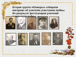 Вторая группа «Юниоры» собирали материал об учителях участниках войны. Их рез
