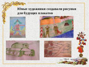 Юные художники создавали рисунки для будущих плакатов