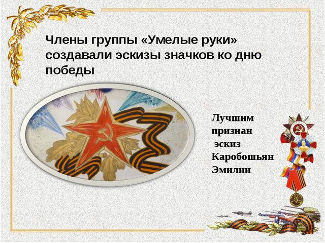 Члены группы «Умелые руки» создавали эскизы значков ко дню победы Лучшим приз...