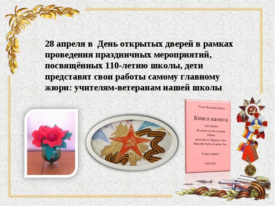 28 апреля в День открытых дверей в рамках проведения праздничных мероприятий,...
