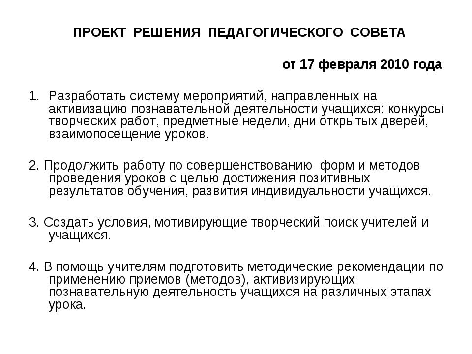 ПРОЕКТ РЕШЕНИЯ ПЕДАГОГИЧЕСКОГО СОВЕТА от 17 февраля 2010 года Разработать си...