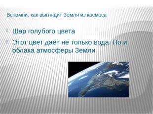 Вспомни, как выглядит Земля из космоса Шар голубого цвета Этот цвет даёт не т