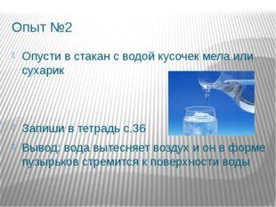 Опыт №2 Опусти в стакан с водой кусочек мела или сухарик Запиши в тетрадь с.3