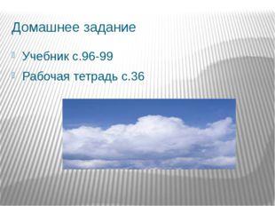 Домашнее задание Учебник с.96-99 Рабочая тетрадь с.36