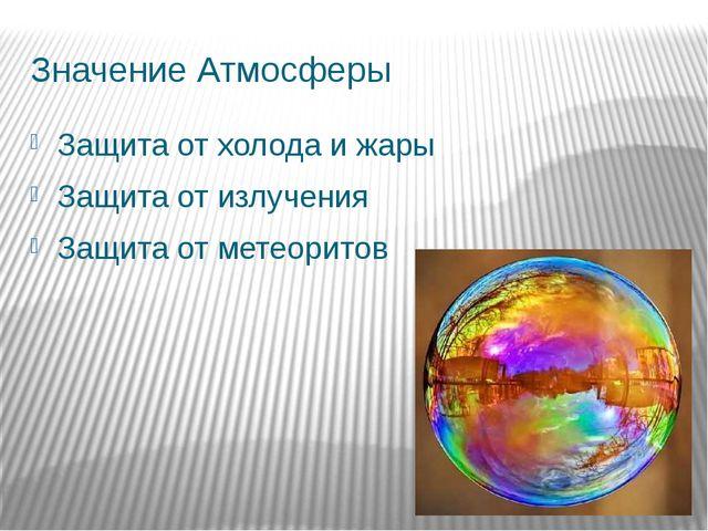 Значение Атмосферы Защита от холода и жары Защита от излучения Защита от мете...