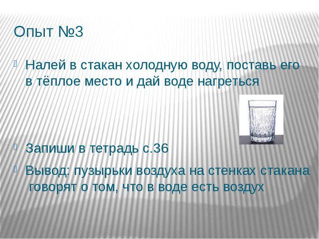 Опыт №3 Налей в стакан холодную воду, поставь его в тёплое место и дай воде н...