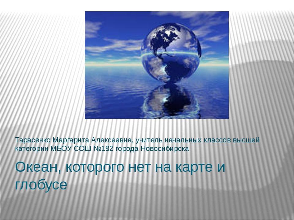 Океан, которого нет на карте и глобусе Тарасенко Маргарита Алексеевна, учител...