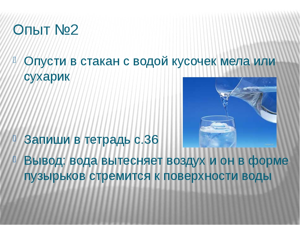 Опыт №2 Опусти в стакан с водой кусочек мела или сухарик Запиши в тетрадь с.3...