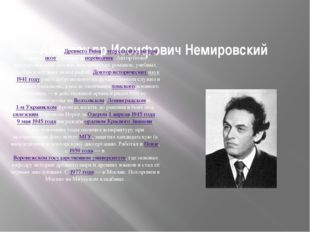 Александр Иосифович Немировский Российский историк Древнего Рима и этрусской