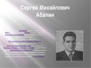 Сергей Михайлович Абалин Советский историк, партийный деятель. Служил в рядах