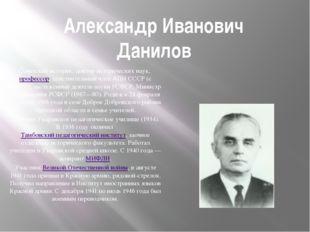 Александр Иванович Данилов Советский историк, доктор исторических наук, профе