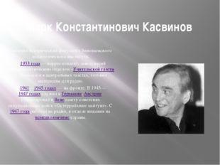 Марк Константинович Касвинов Окончил исторический факультет Зиновьевского пе