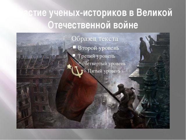 Участие ученых-историков в Великой Отечественной войне