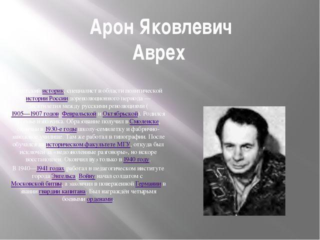 Арон Яковлевич Аврех Советский историк, специалист в области политической ис...
