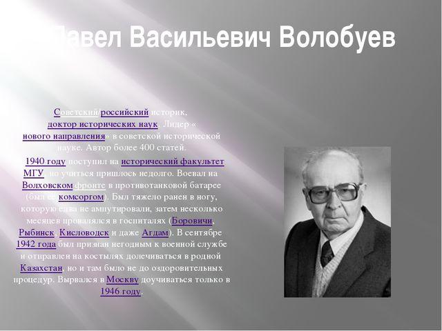 Павел Васильевич Волобуев Советский/российский историк, доктор исторических...