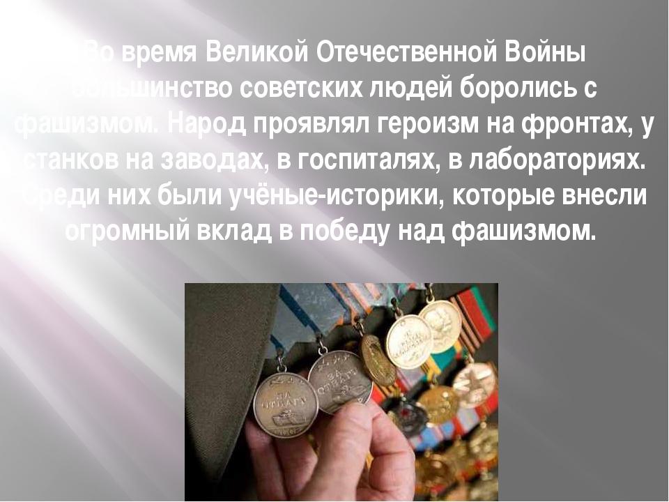 Во время Великой Отечественной Войны большинство советских людей боролись с ф...