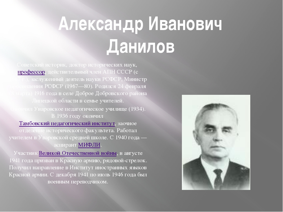 Александр Иванович Данилов Советский историк, доктор исторических наук, профе...