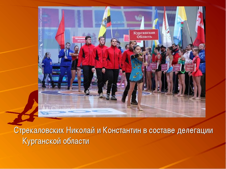 Стрекаловских Николай и Константин в составе делегации Курганской области