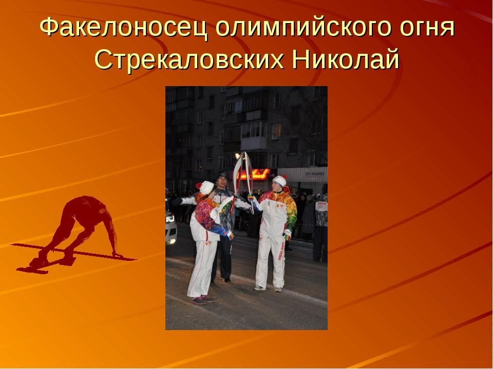 Факелоносец олимпийского огня Стрекаловских Николай