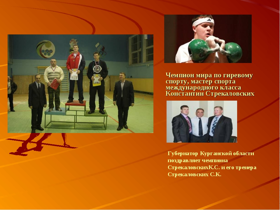 Чемпион мира по гиревому спорту, мастер спорта международного класса Констант...