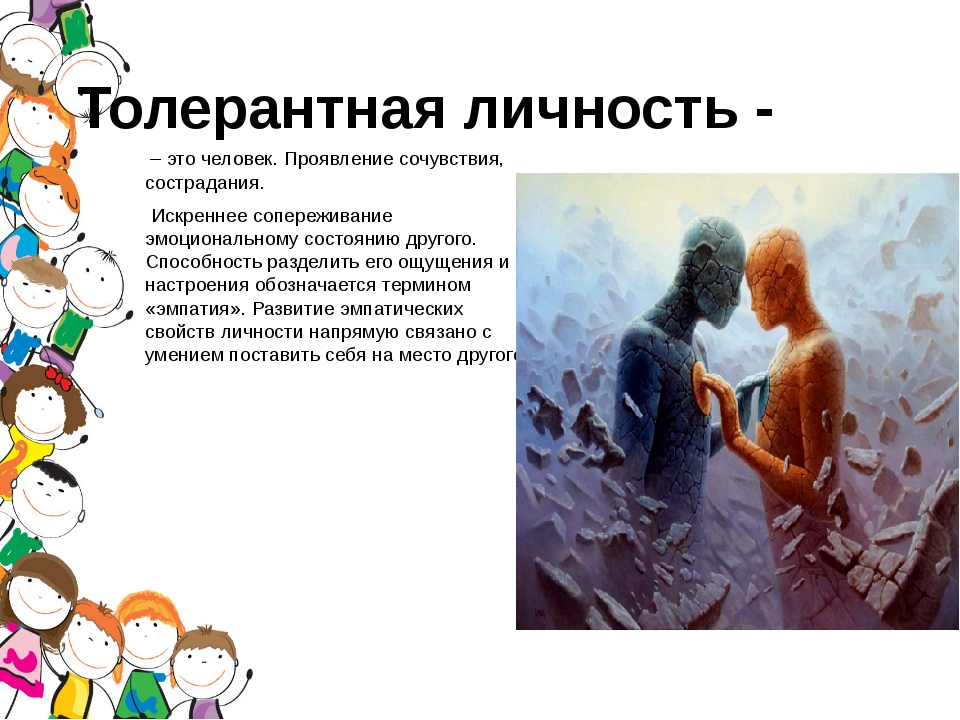Толерантная личность - – это человек. Проявление сочувствия, сострадания. Иск...