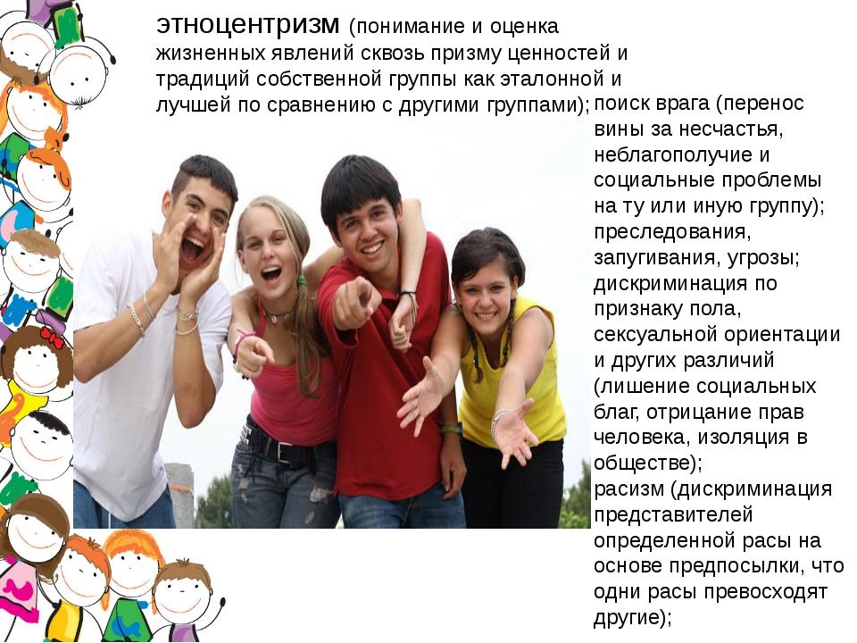 поиск врага (перенос вины за несчастья, неблагополучие и социальные проблемы...