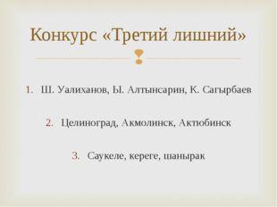 Ш. Уалиханов, Ы. Алтынсарин, К. Сагырбаев Целиноград, Акмолинск, Актюбинск Са