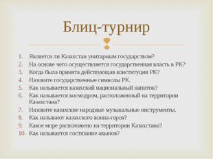 Является ли Казахстан унитарным государством? На основе чего осуществляется г