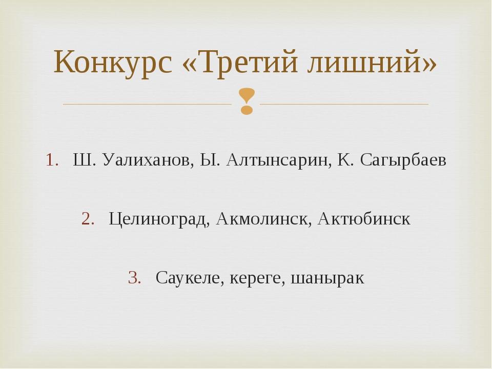 Ш. Уалиханов, Ы. Алтынсарин, К. Сагырбаев Целиноград, Акмолинск, Актюбинск Са...