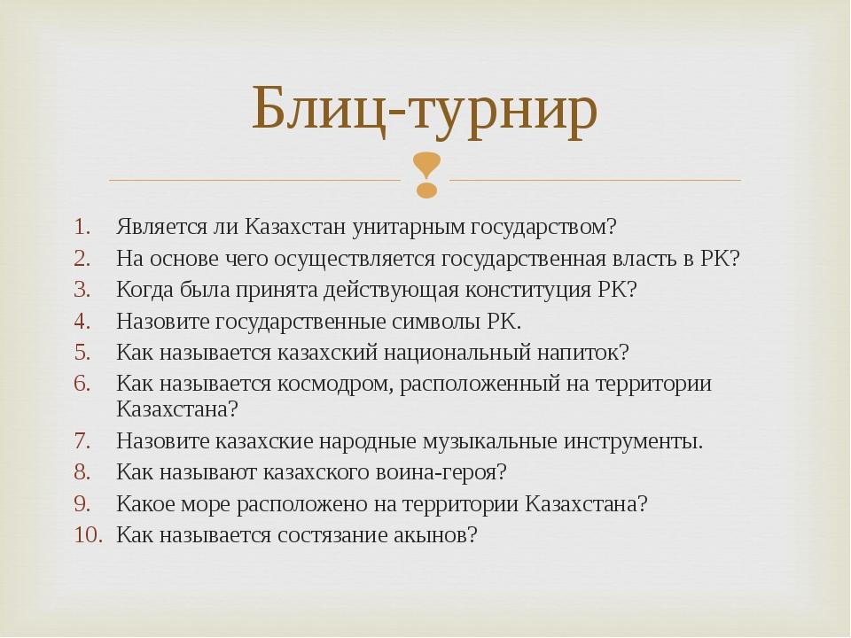 Является ли Казахстан унитарным государством? На основе чего осуществляется г...