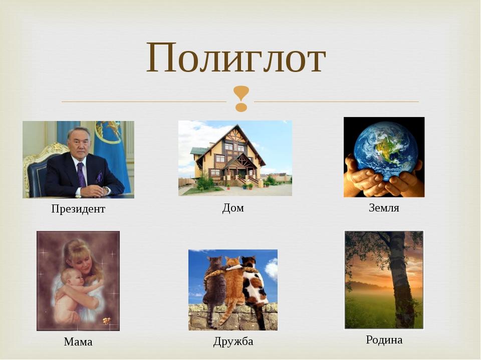 Дом Дружба Земля Президент Мама Родина Полиглот