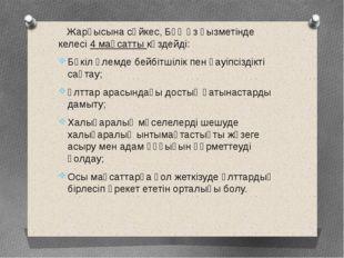 Жарғысына сәйкес, БҰҰ өз қызметінде келесі 4 мақсатты көздейді: Бүкіл әлемде