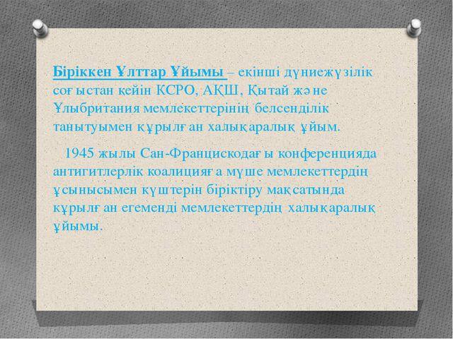Біріккен Ұлттар Ұйымы – екінші дүниежүзілік соғыстан кейін КСРО, АҚШ, Қытай ж...