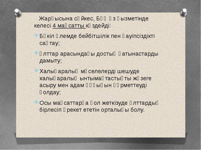 Жарғысына сәйкес, БҰҰ өз қызметінде келесі 4 мақсатты көздейді: Бүкіл әлемде...