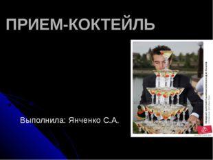 ПРИЕМ-КОКТЕЙЛЬ Выполнила: Янченко С.А.