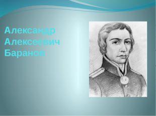 Александр Алексеевич Баранов
