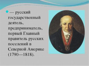 — русский государственный деятель, предприниматель, первый Главный правитель