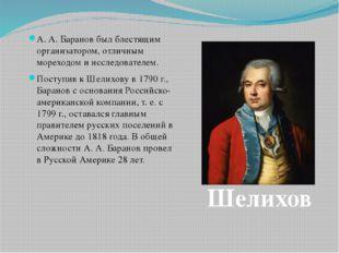 А. А. Баранов был блестящим организатором, отличным мореходом и исследователе