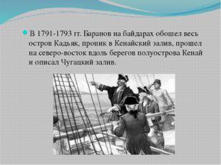 В 1791-1793 гг. Баранов на байдарах обошел весь остров Кадьяк, проник в Кенай