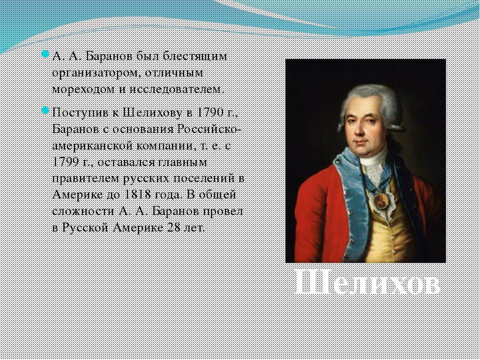 А. А. Баранов был блестящим организатором, отличным мореходом и исследователе...