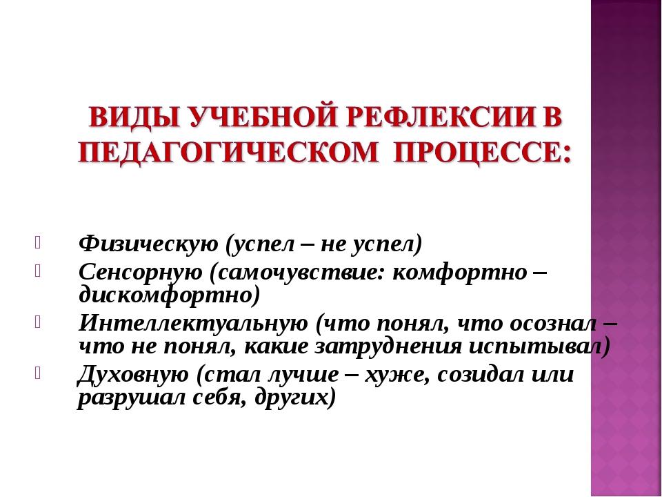 Физическую (успел – не успел) Сенсорную (самочувствие: комфортно – дискомфор...