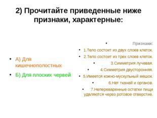 2) Прочитайте приведенные ниже признаки, характерные: А) Для кишечнополостных