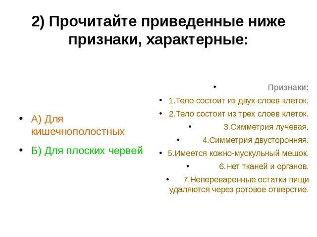 2) Прочитайте приведенные ниже признаки, характерные: А) Для кишечнополостных...