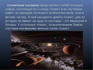 Солнечная система представляет собой большую семью, состоящую из Солнца, пла